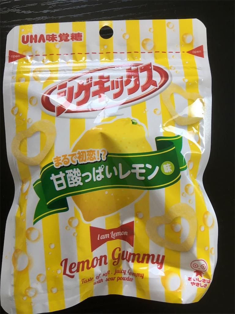 シゲキックス まるで初恋?甘酸っぱいレモン