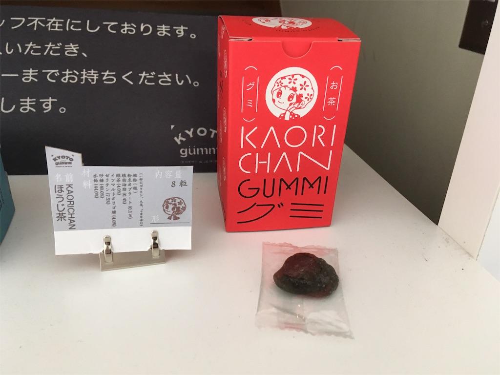 かおりちゃんのほうじ茶グミ
