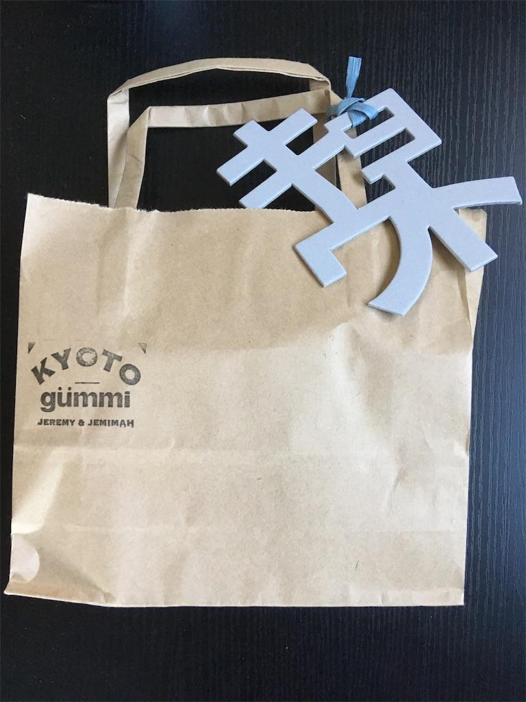 キョウト紙袋
