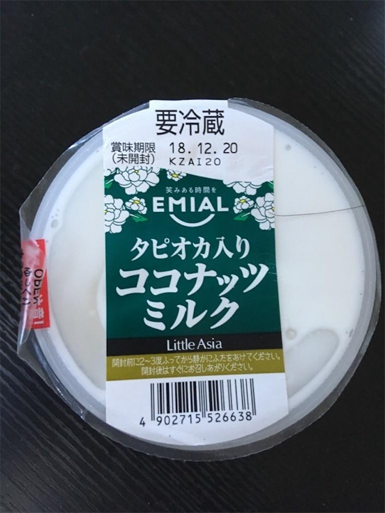 EMIAL タピオカ入りココナッツミルク