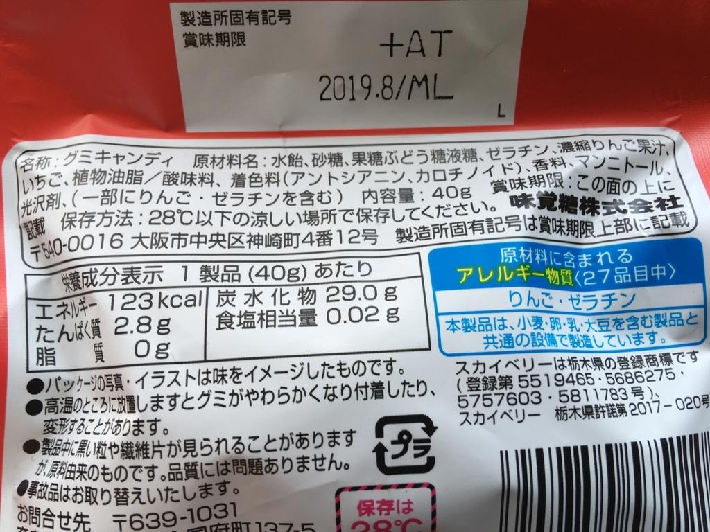 f:id:foodtexture-life:20190107095829j:plain