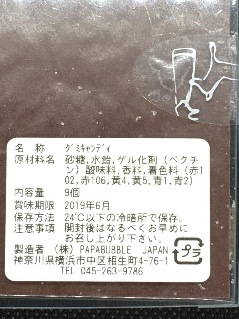 成分表示など(バブレッツ(9個入り))