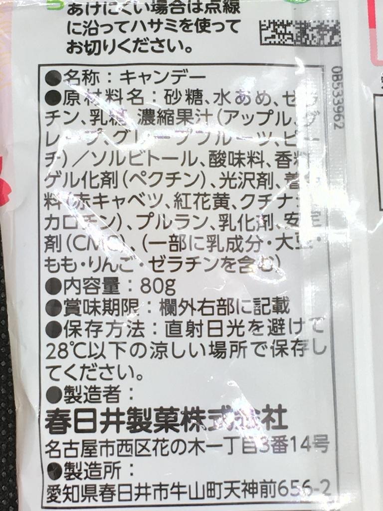 つぶグミ(春日井製菓)の成分表示など
