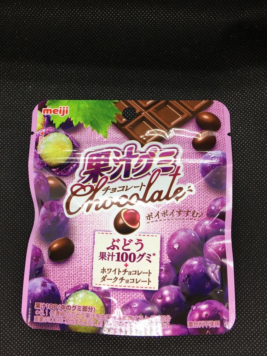 果汁グミ チョコレート(ぶどう)