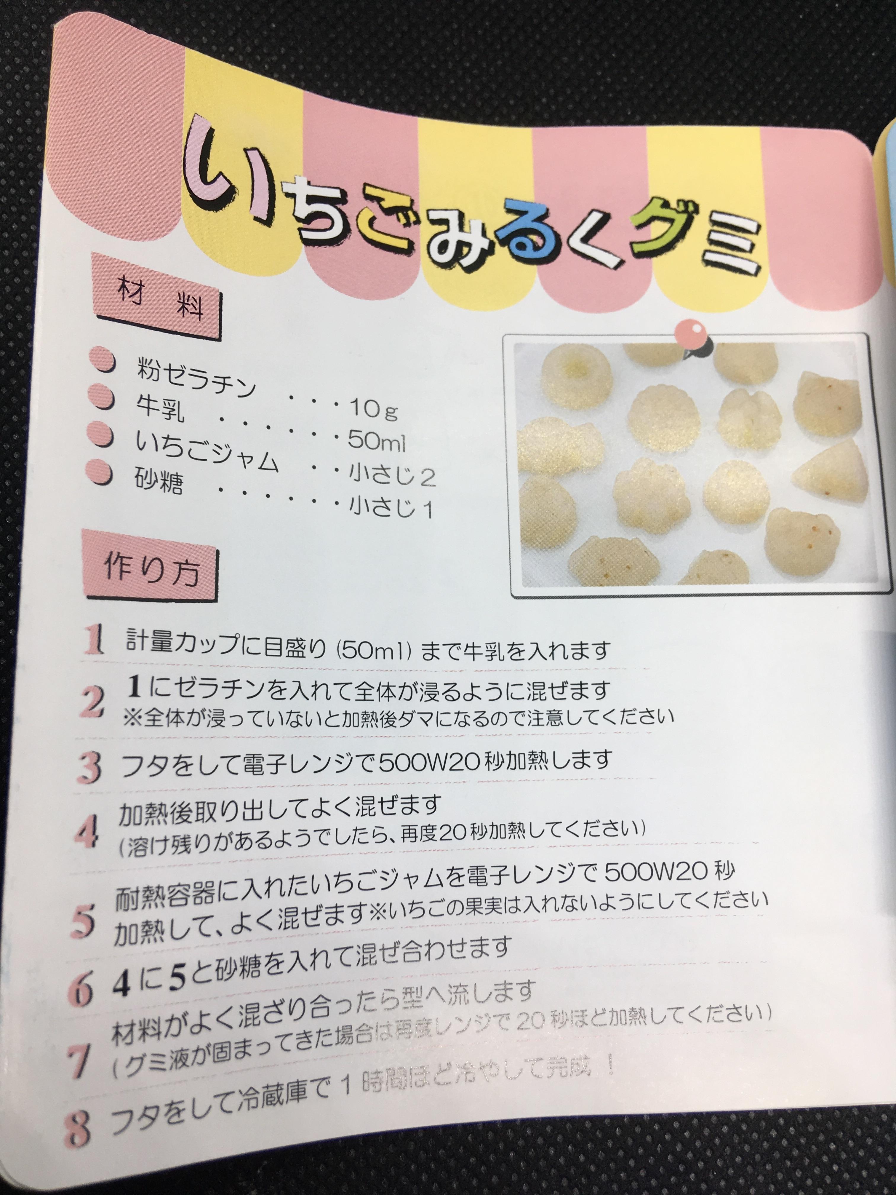 いちごみるくグミのレシピ