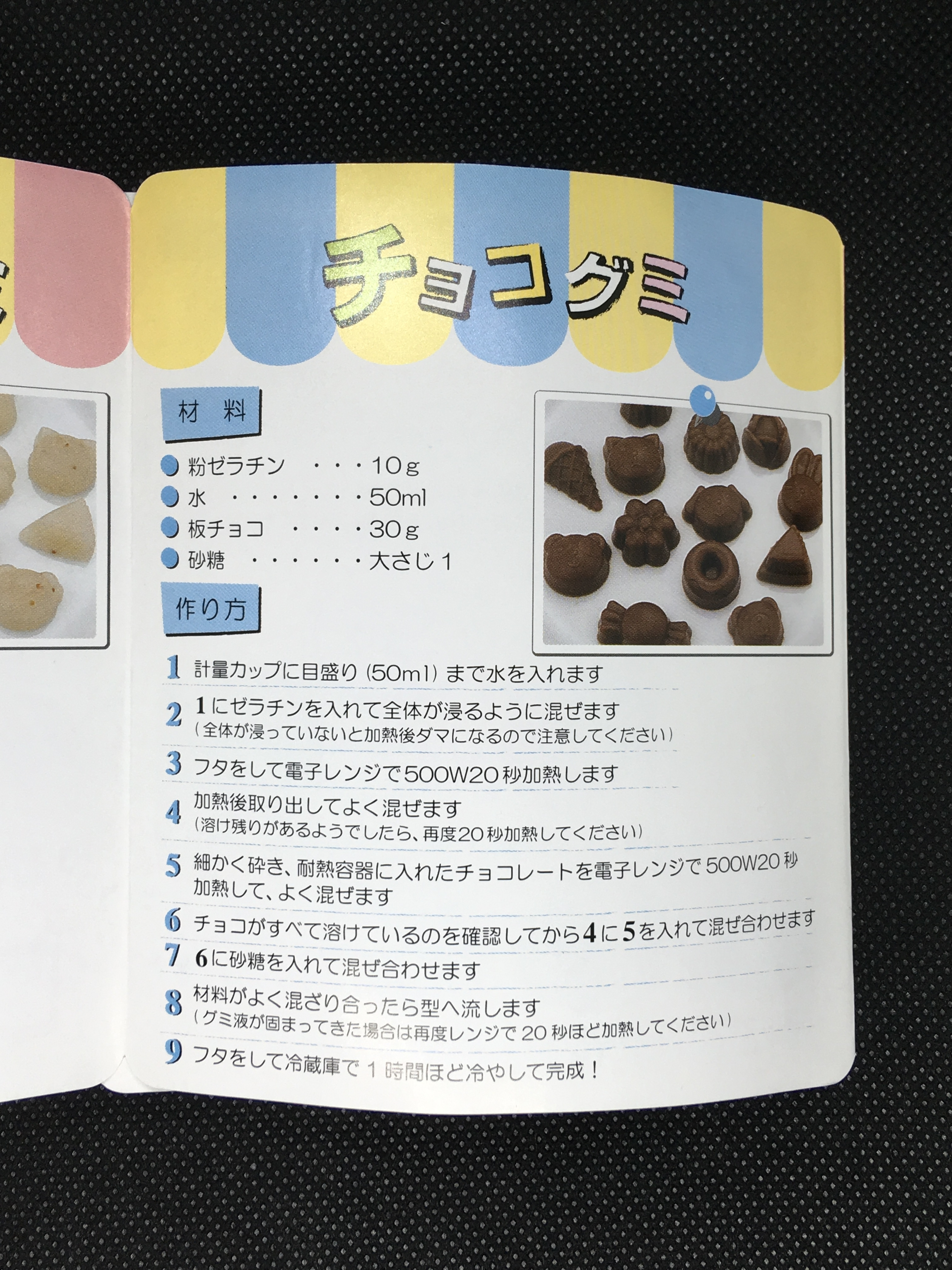 チョコグミのレシピ