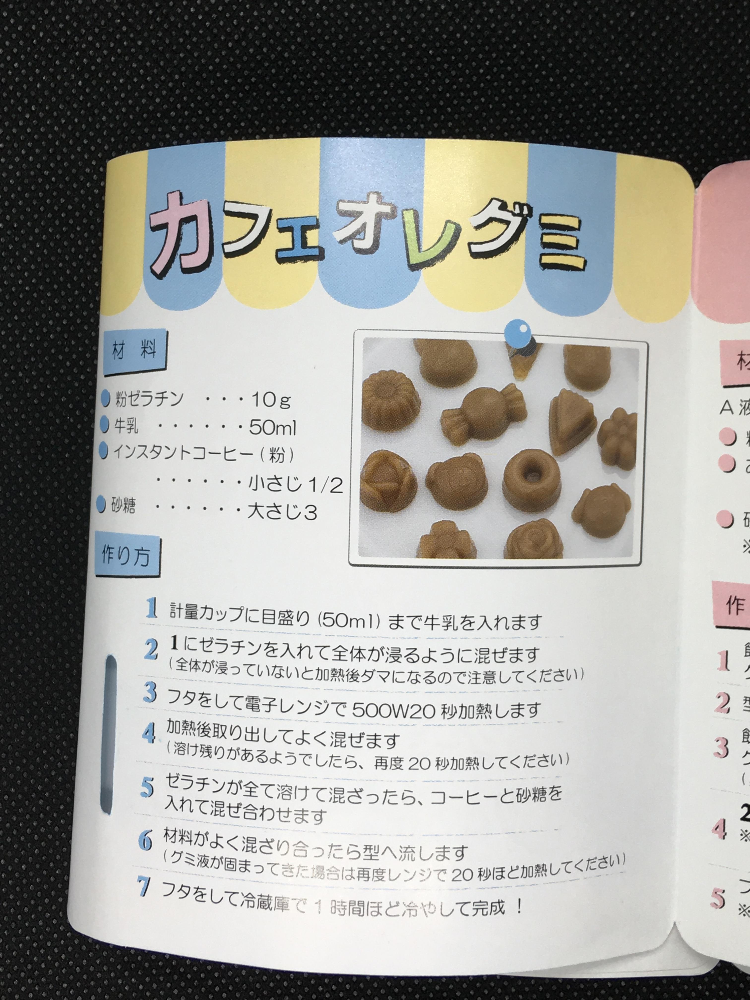 カフェオレグミのレシピ