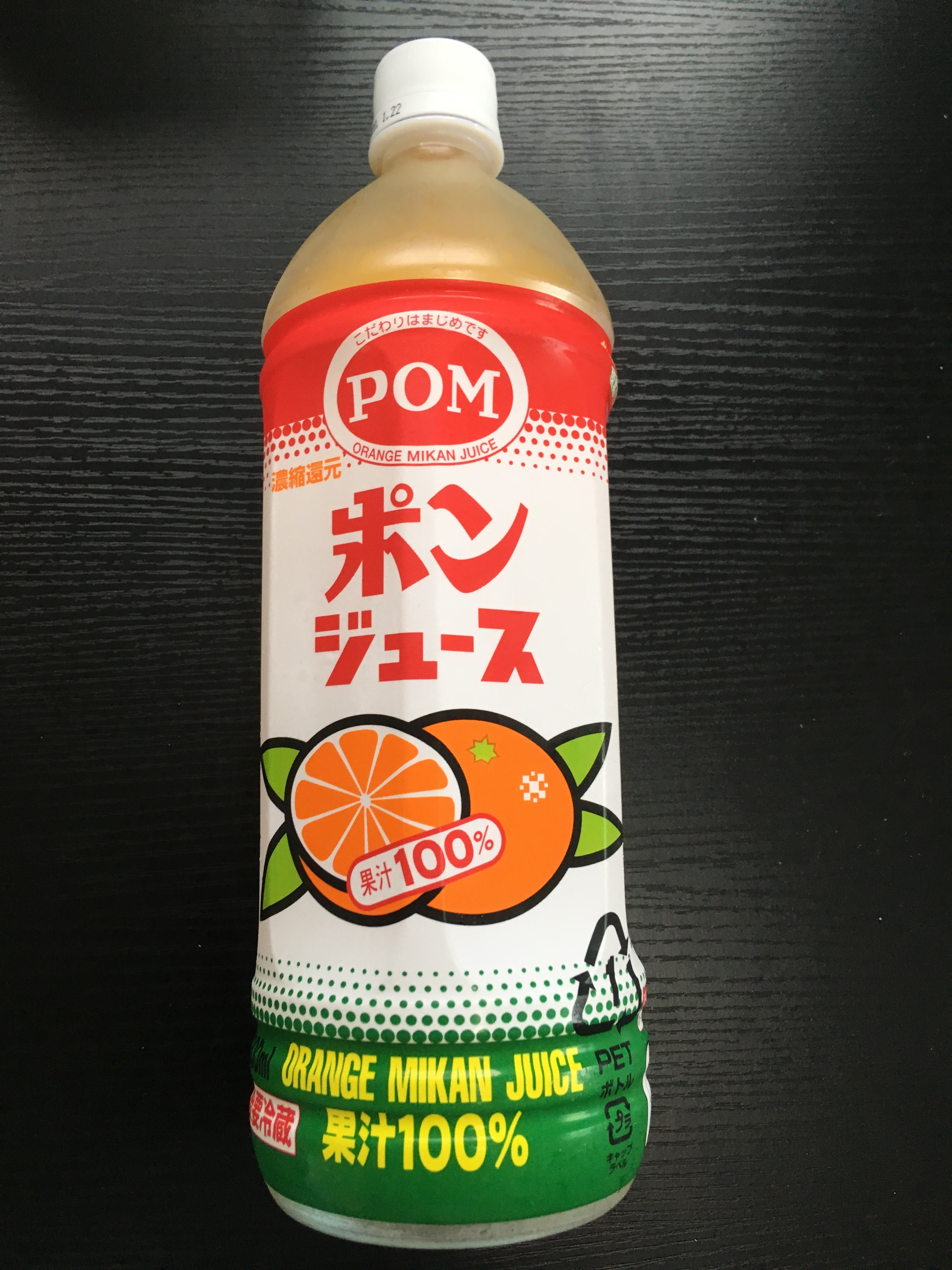 PONジュース