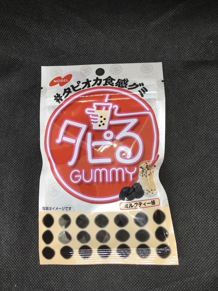 タピるGUMMY
