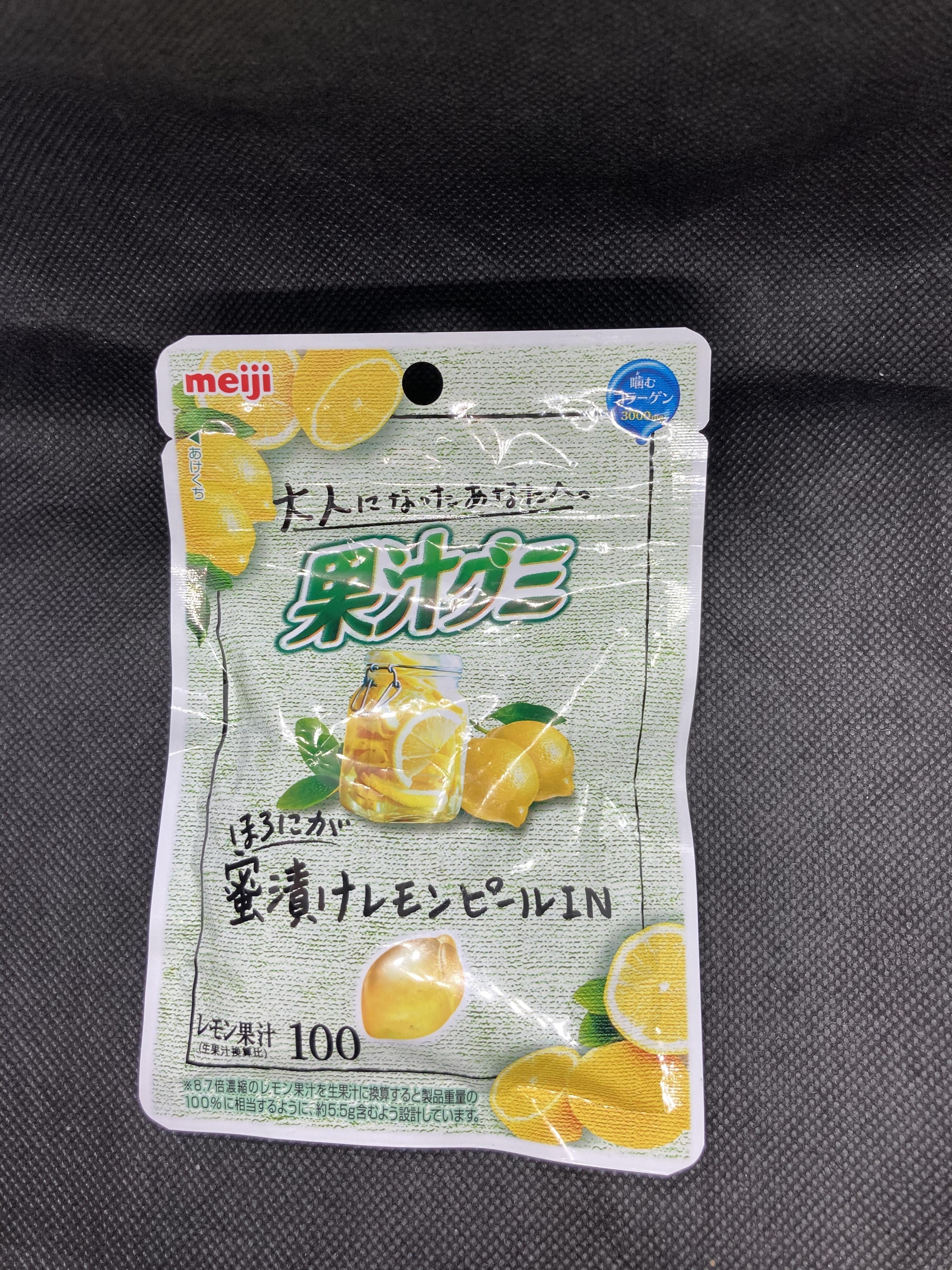 大人になったあなたへ。果汁グミ ほろにが蜜漬けレモンピールIN