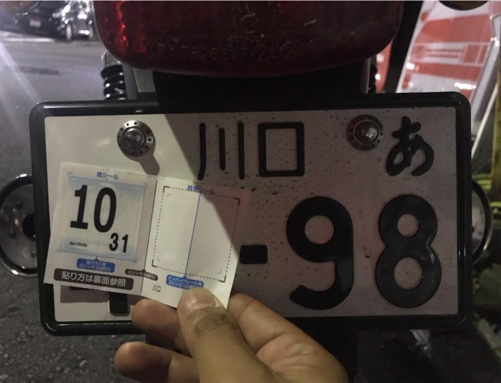 f:id:fool-on-the-wheel:20171017221212j:image