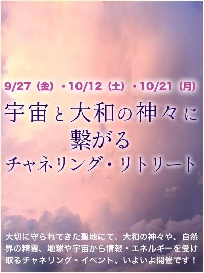 桜井 イベント スピリチュアル「宇宙と大和の神々に繋がるチャネリング・リトリート」