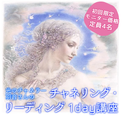 桜井 癒しの風ふうみ「チャネリング・リーディング講座」