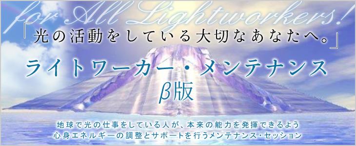 ライトワーカー・メンテナンス 癒しの風ふうみ 奈良のヒーリングサロン