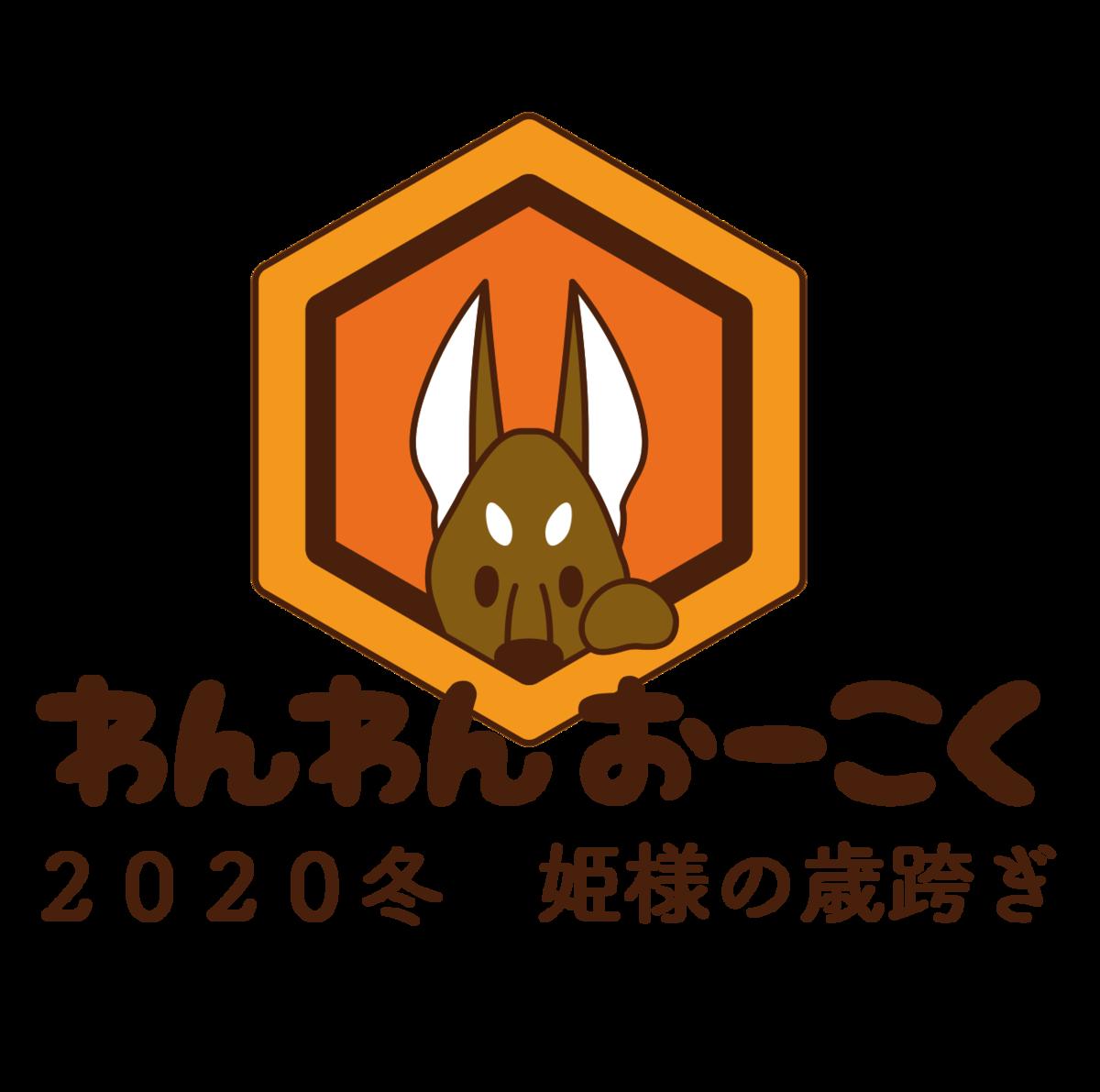 f:id:fooranshi:20200126222924p:plain