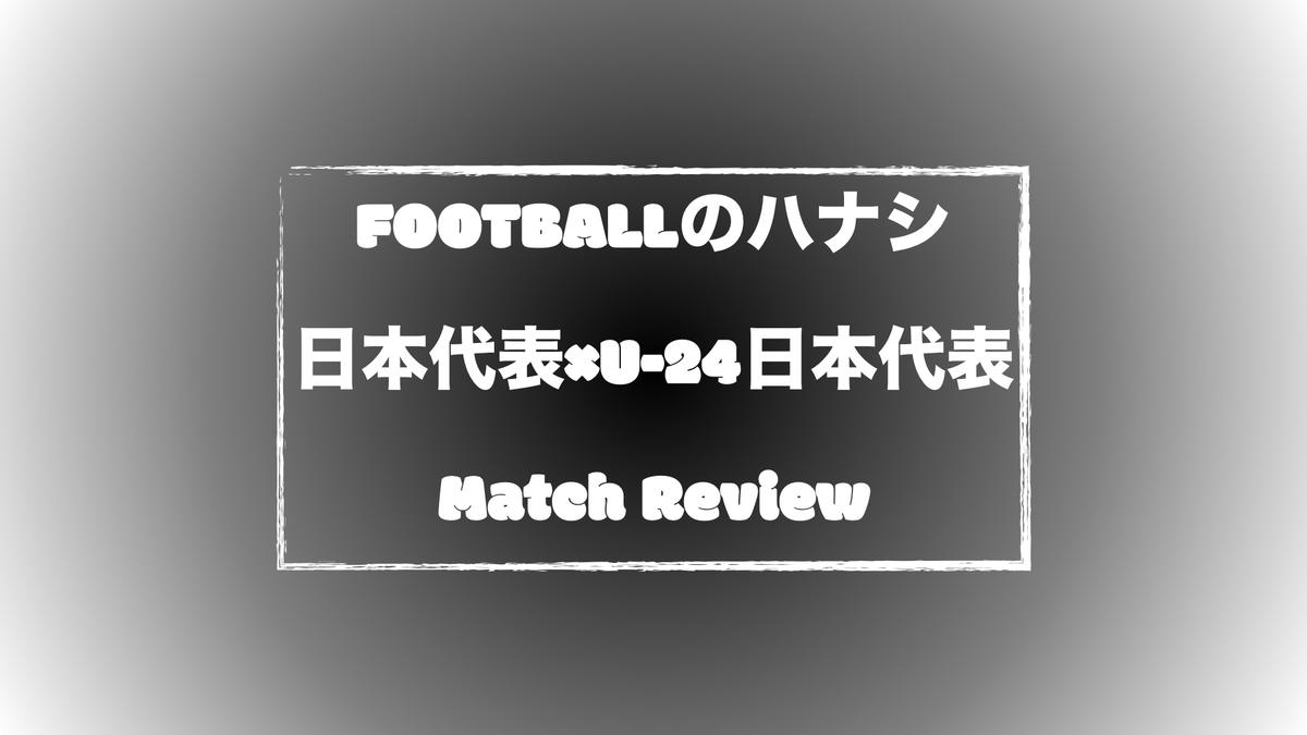 f:id:football-analyst:20210604203540j:plain