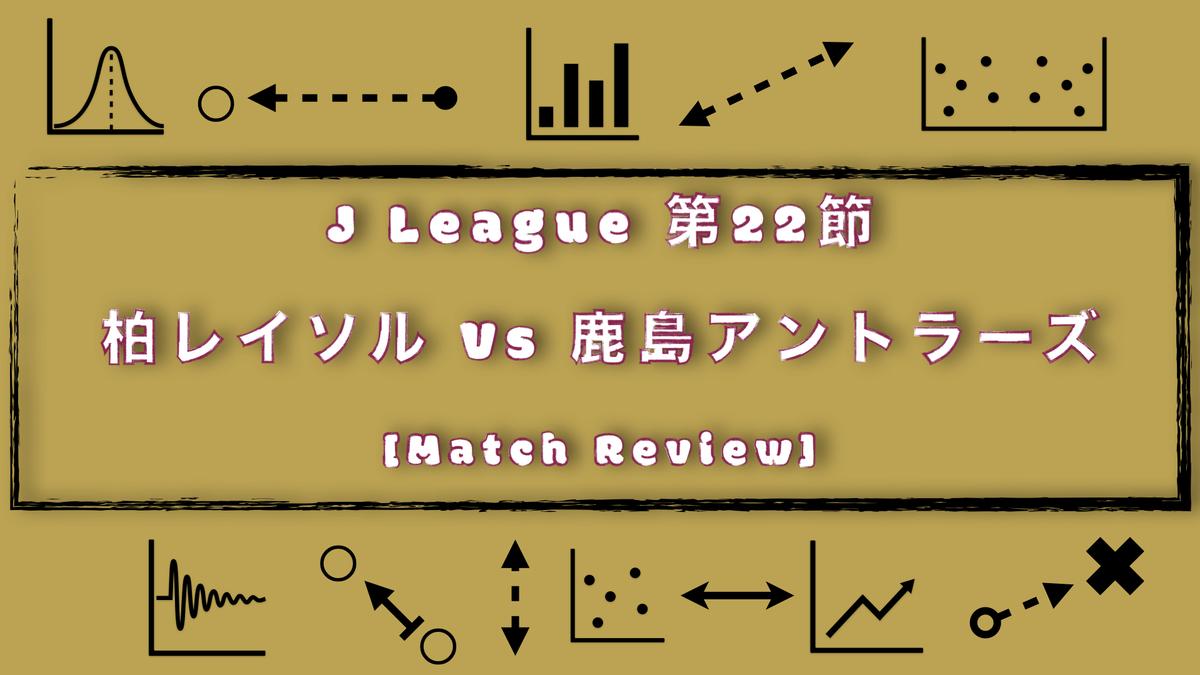 f:id:football-analyst:20210712232206j:plain