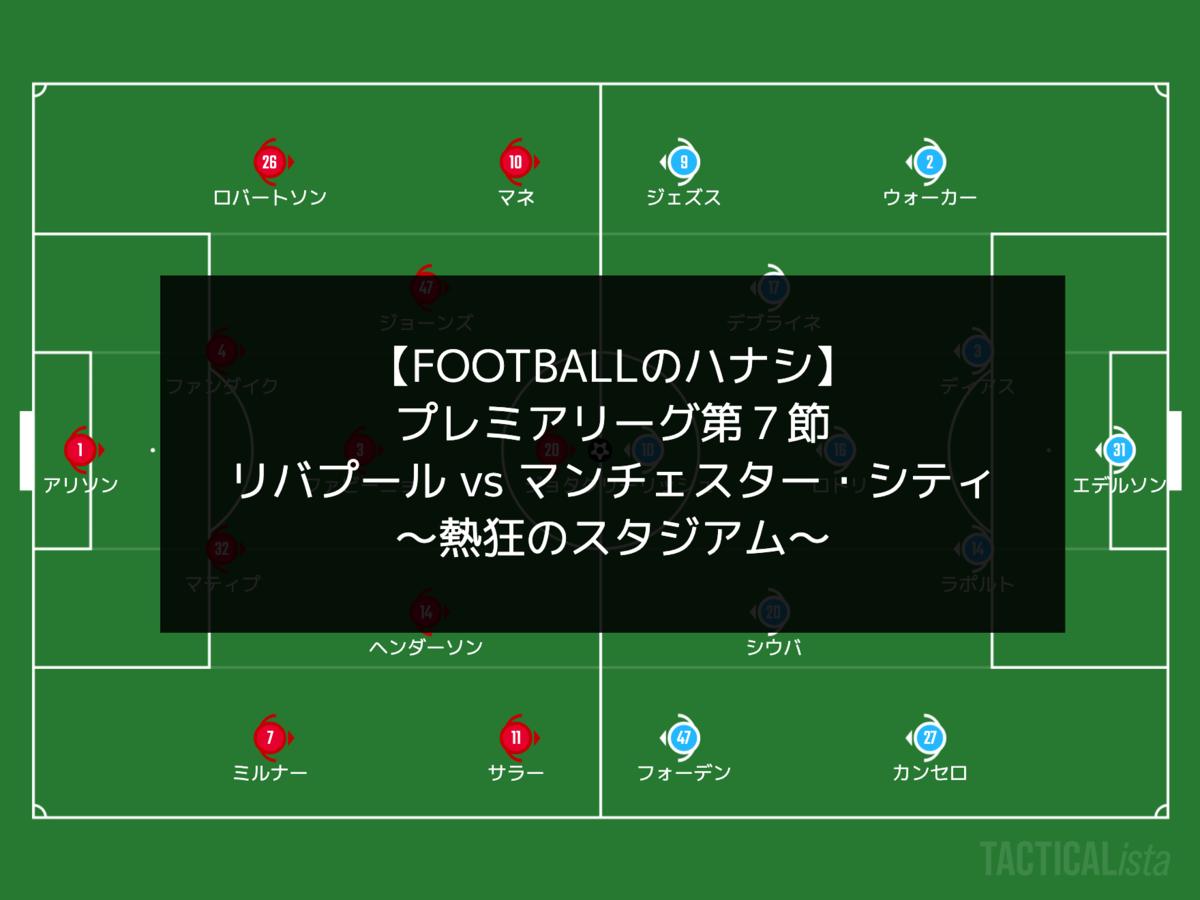 f:id:football-analyst:20211006222509p:plain