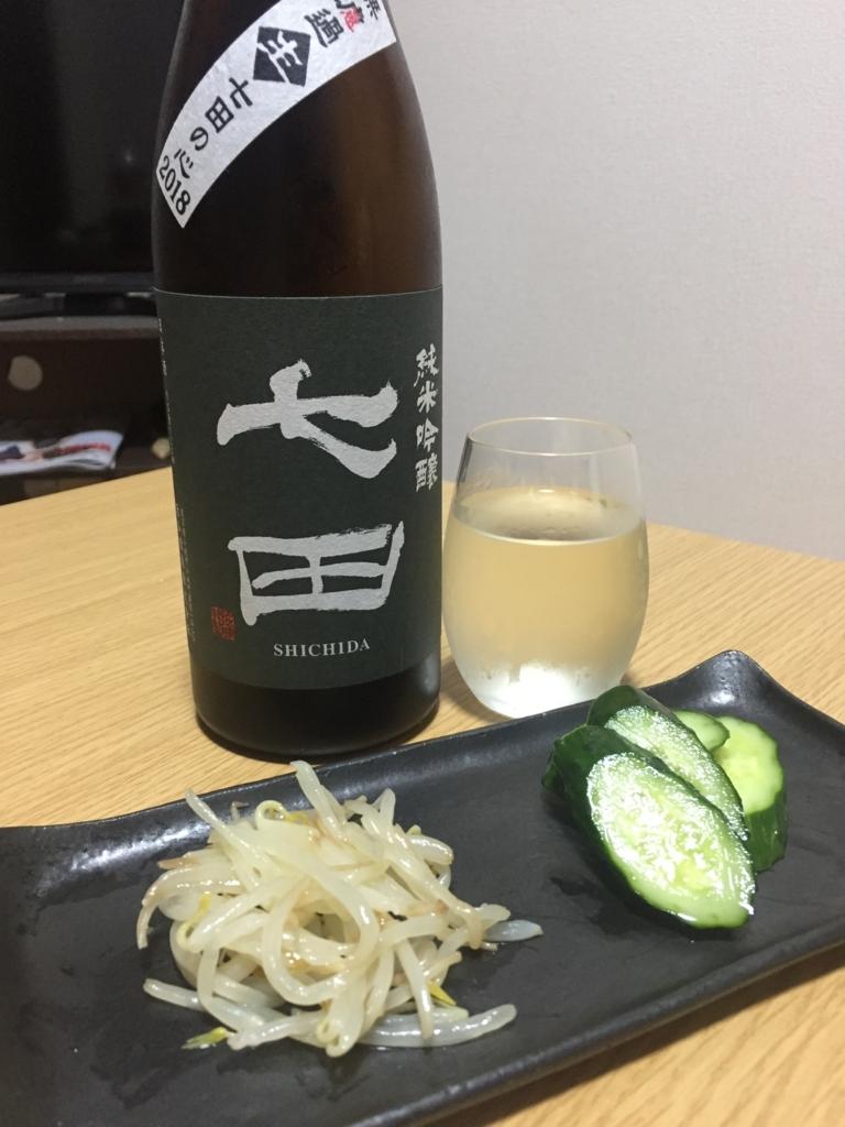 【SAKE REVIEW①】七田 純米吟醸 無濾過(天山酒造:佐賀県)