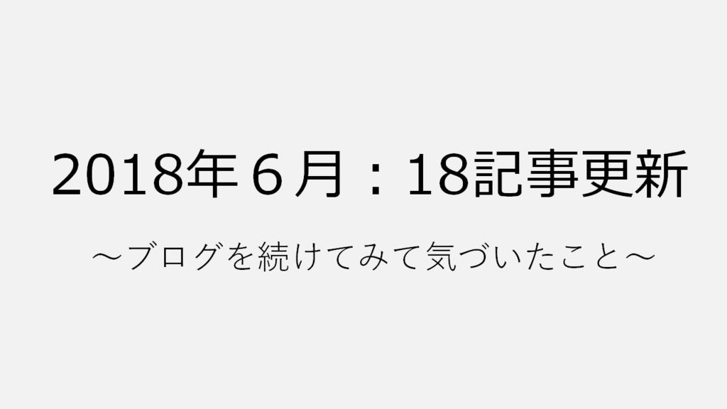 f:id:footmuji:20180701175009p:plain