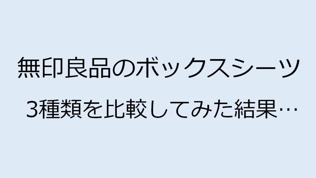f:id:footmuji:20180708154002p:plain