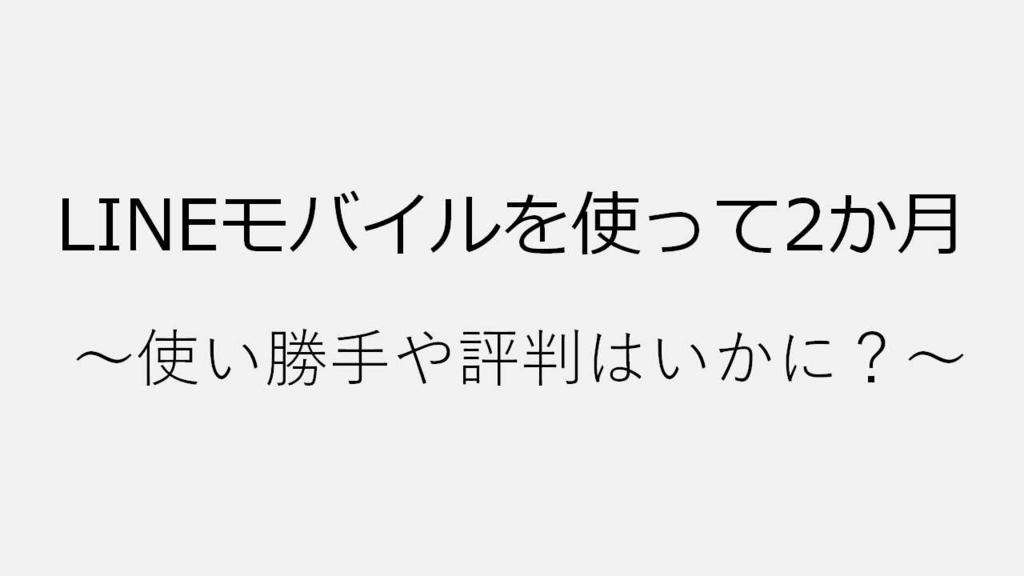 f:id:footmuji:20180723232105j:plain