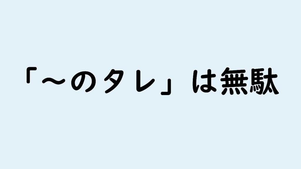 f:id:footmuji:20180907225547j:plain