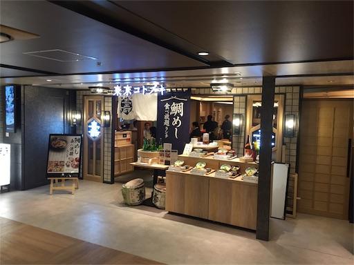 東京コトブキのランチ