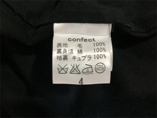 ネストローブコンフェクトのコート
