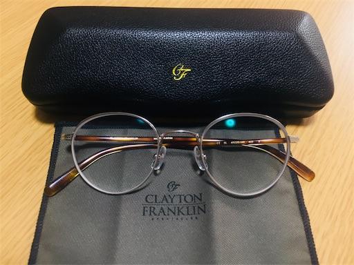 クレイトンフランクリンのメガネ