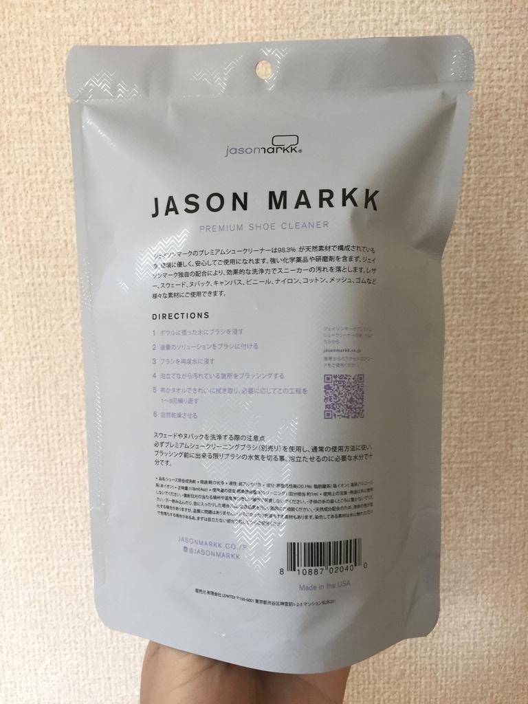 ジェイソンマークのクリーニング手順