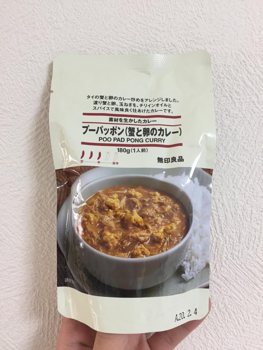 無印良品「プーパッポン(蟹と卵のカレー)」