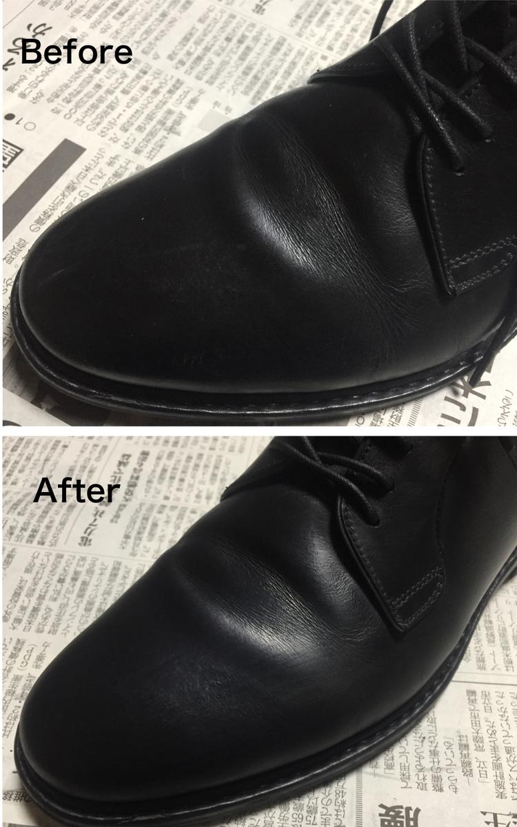 靴磨き終了
