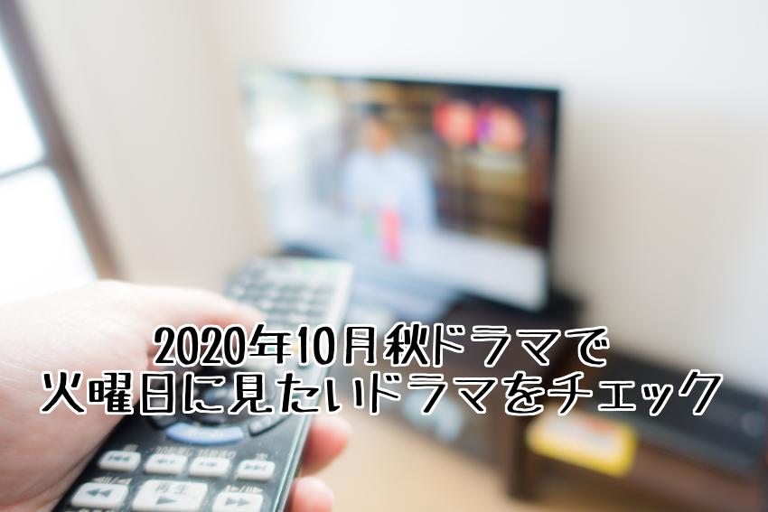 2020年10月に始まる秋ドラマ
