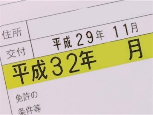 免許証の有効期限が幻の「平成32年」なんだが、新元号施行したら更新しにいかなければならないの? - はらへりんご