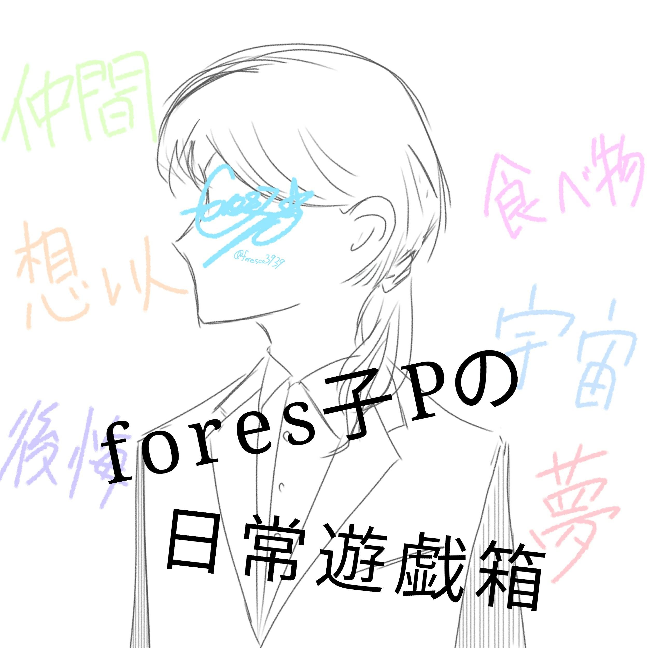 f:id:forescoP:20170411233243j:image