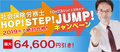 社労士ホップステップジャンプキャンペーン!