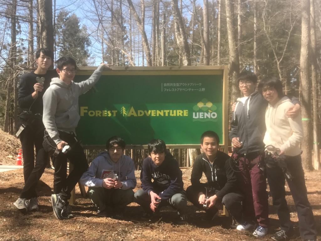 f:id:forest-adventure-ueno:20170317171227j:plain