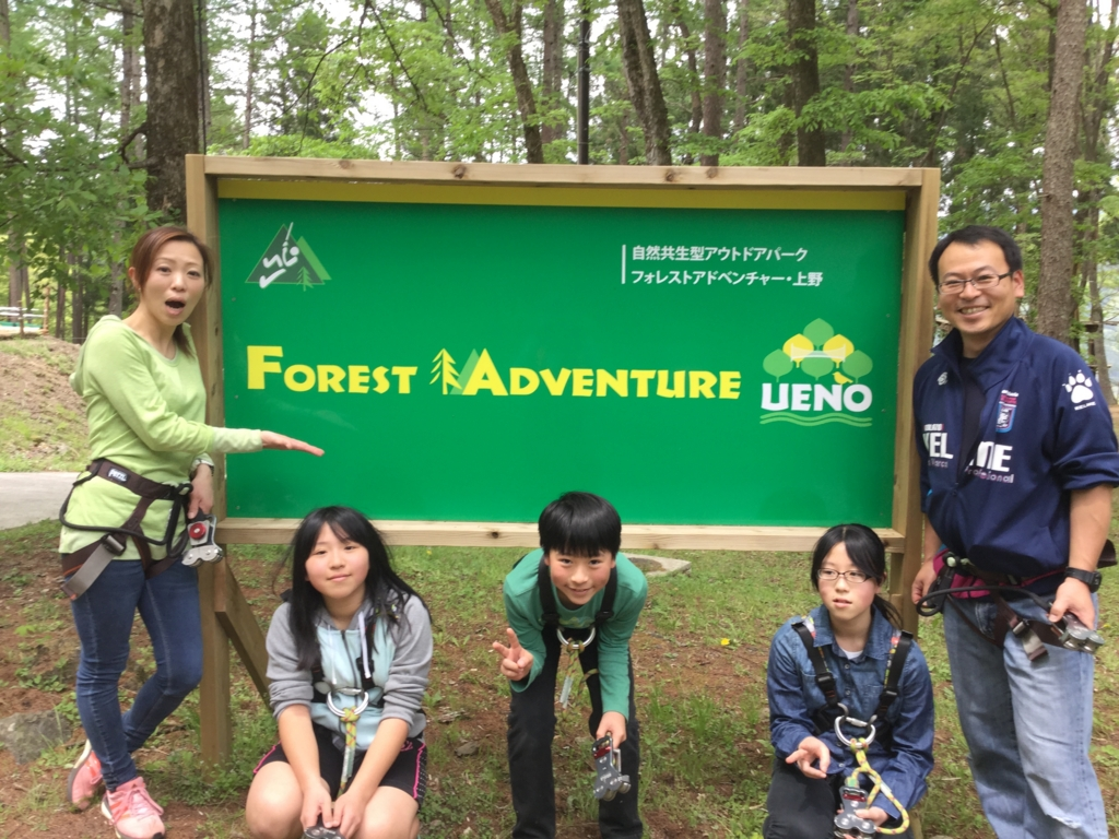 f:id:forest-adventure-ueno:20170507191909j:plain