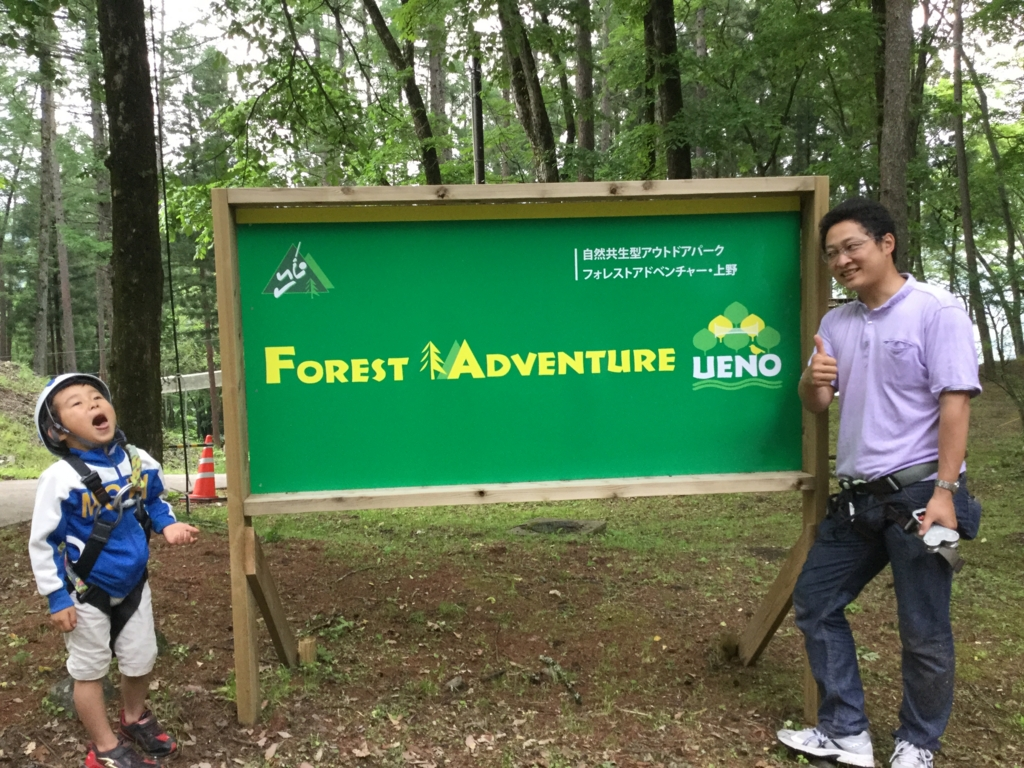 f:id:forest-adventure-ueno:20170527174139j:plain