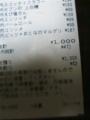1000円キッチリ