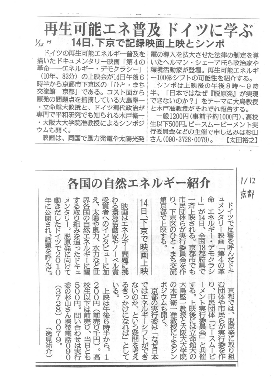 f:id:forth_revolution_kyoto:20120113040522j:image
