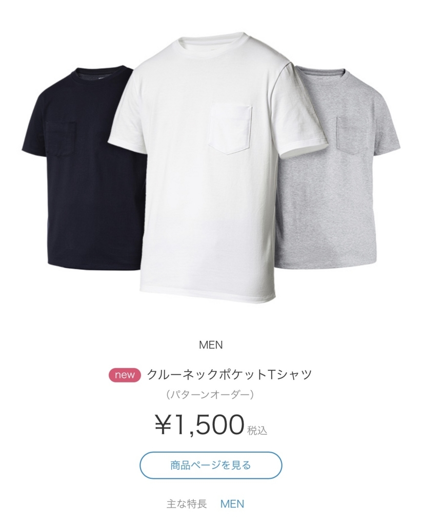 f:id:fortheshirt:20180704220418j:plain