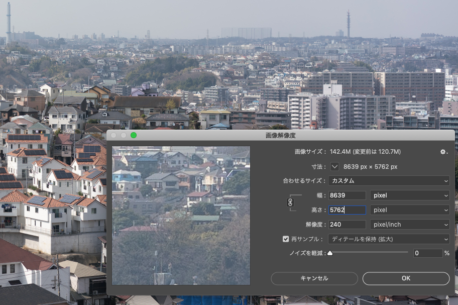 photoshopによる解像度変更