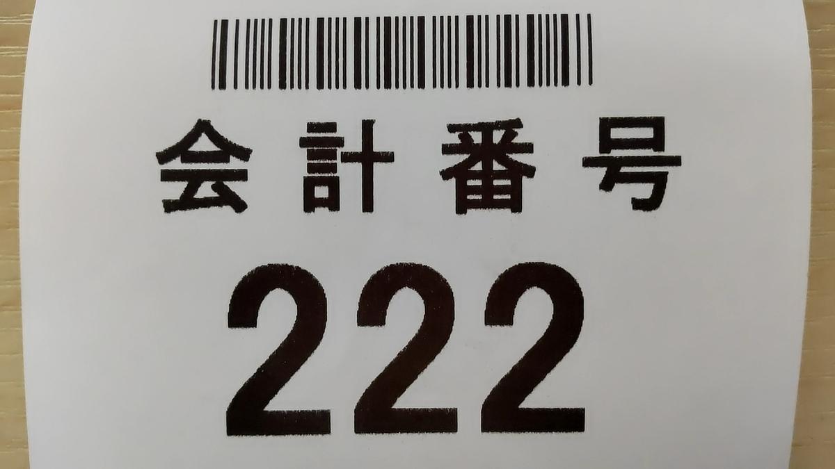 f:id:fortunestar:20210608135202j:plain