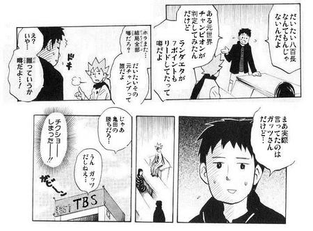 亀田興毅×ランダエタ戦について