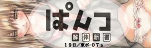 ぱんつ解体新書