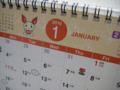 けんけつちゃんカレンダー