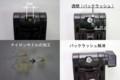 カメラ三脚取付金具流用の工夫