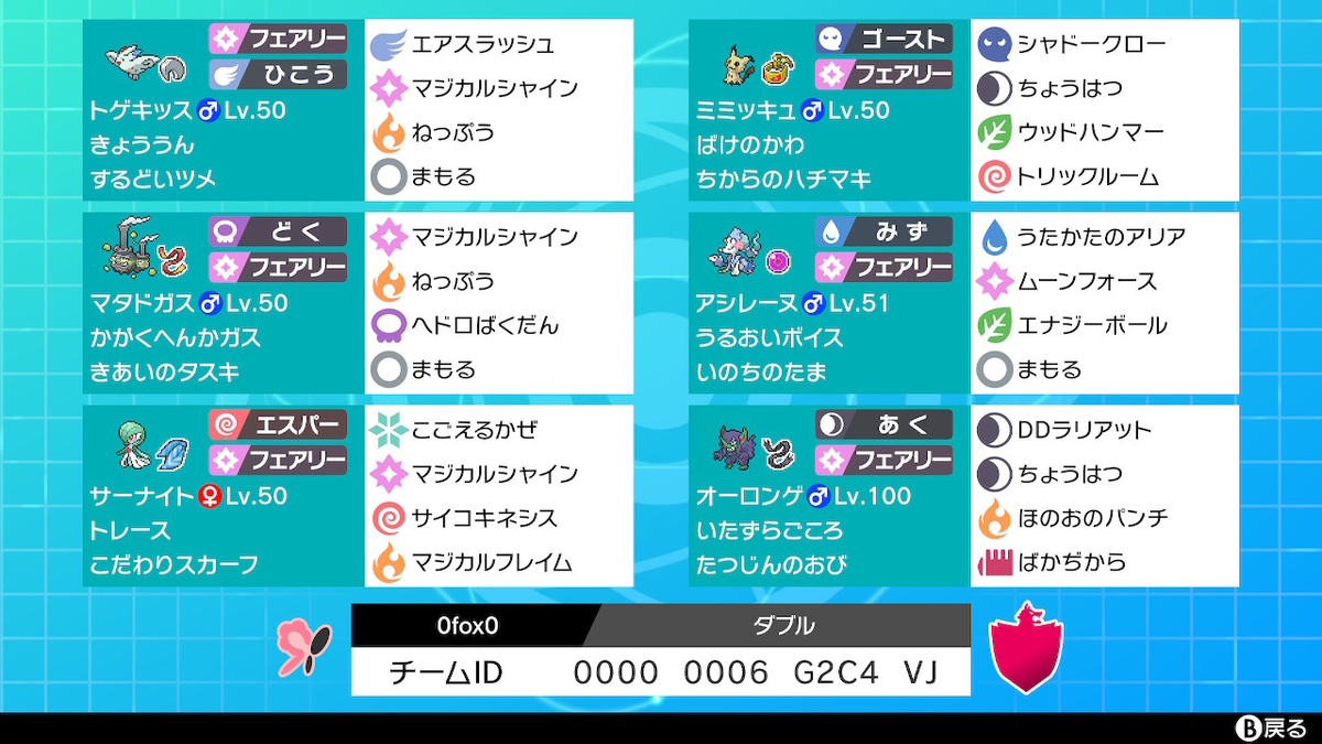 f:id:fox_game:20200801225346j:plain